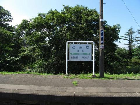 遠浅駅駅名票