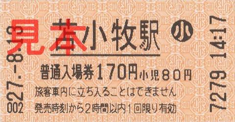 苫小牧駅入場券(券売機券小児券)