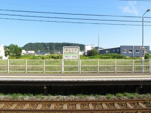 鷲別駅駅名票