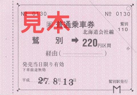 鷲別駅220円区間普通乗車券(常備軟券)