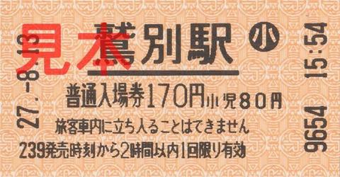 鷲別駅入場券(券売機券小児券)