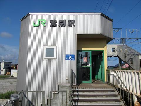 鷲別駅駅舎