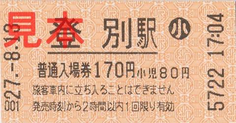登別駅入場券(券売機券小児券)
