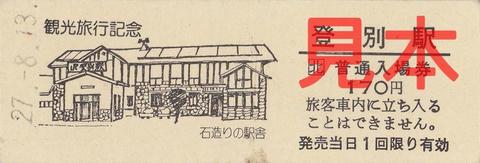 登別駅観光記念入場券(硬券)