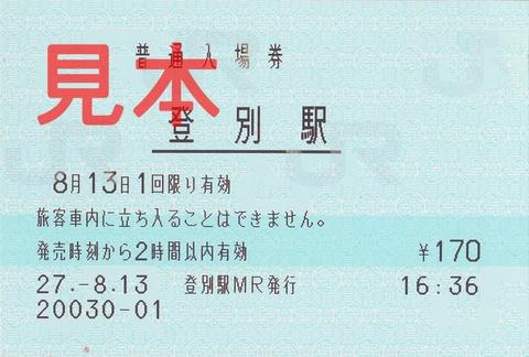 登別駅入場券(マルス券)