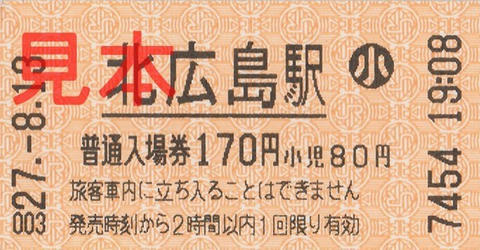 北広島駅入場券(券売機券小児券)