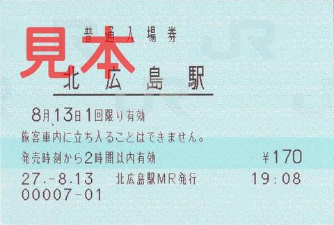 北広島駅入場券(マルス券)