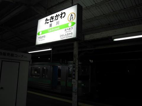 滝川駅駅名票と721系