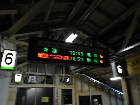 滝川駅6・7番線発車標