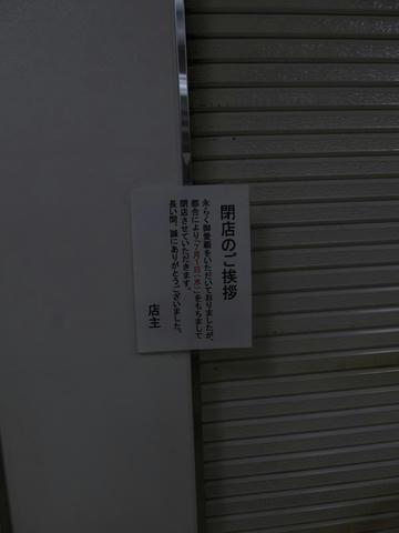 滝川駅駅そば屋閉店告知