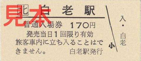 白老駅入場券(硬券)