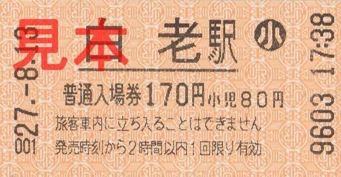 白老駅入場券(券売機券小児券)