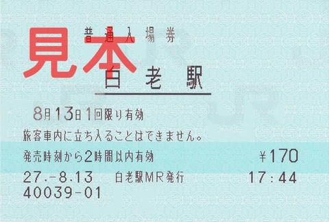 白老駅入場券(マルス券)