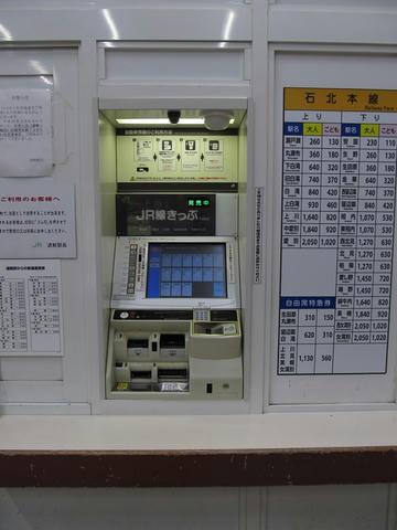 遠軽駅券売機