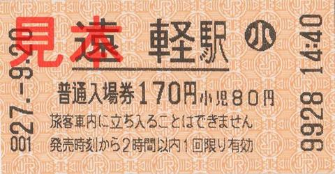 遠軽駅入場券(券売機券小児券、170円)