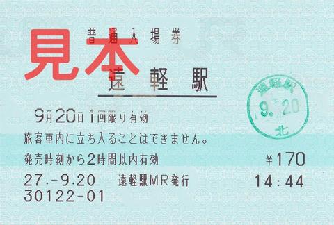 遠軽駅入場券(マルス券)