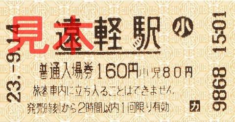 遠軽駅入場券(券売機券小児券、160円)