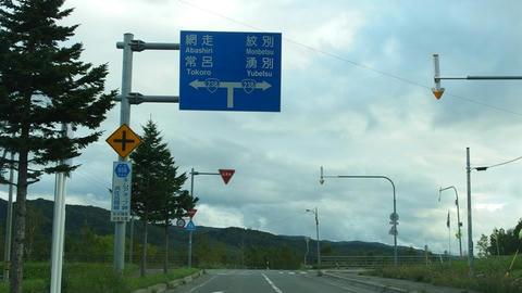 道道858号キムアネップ岬浜佐呂間線・国道238号交点