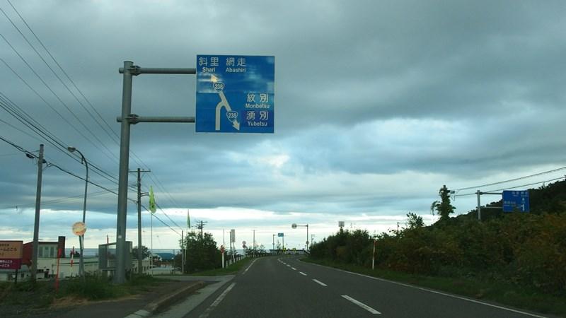 道東駅巡りドライブ2015(その3:道の駅愛ランド湧別→キムアネップ岬→網走駅)