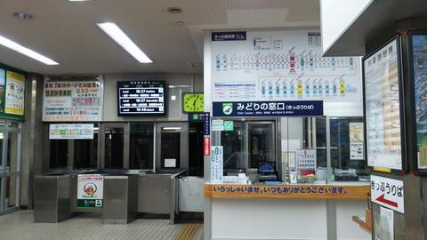 網走駅みどりの窓口・改札口