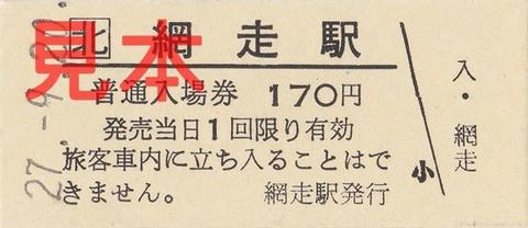 網走駅入場券(硬券)