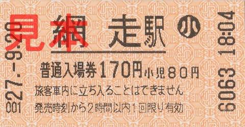 網走駅入場券(券売機小児券)