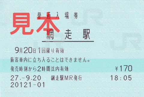 網走駅入場券(マルス券)