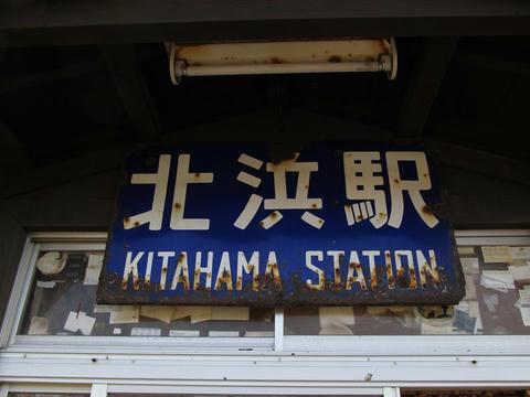 北浜駅駅名票