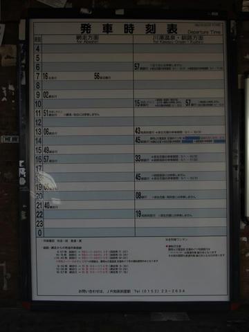 JR北浜駅時刻表