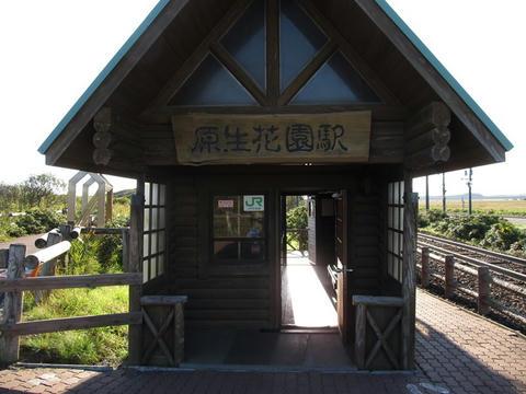 原生花園駅駅舎