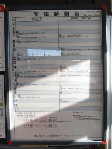 止別駅時刻表