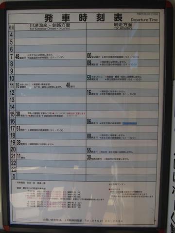 札弦駅時刻表