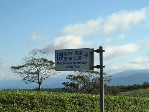 藻琴山展望駐車公園標識