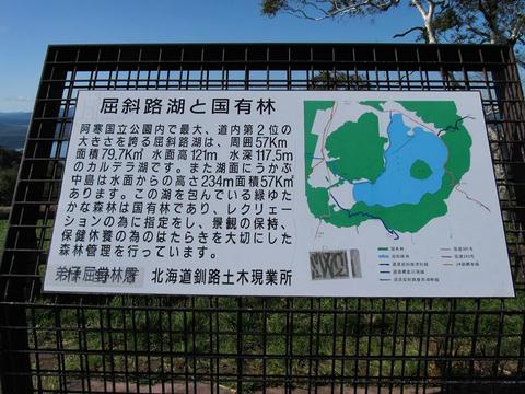 藻琴山展望駐車公園・案内地図