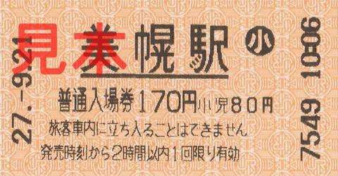 美幌駅入場券(券売機券小児券)