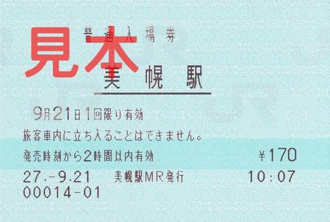 美幌駅入場券(マルス券)