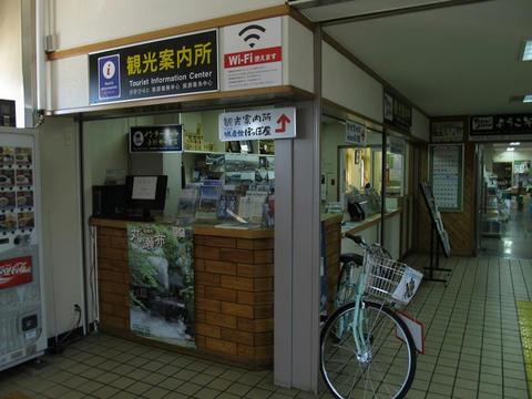 美幌駅観光案内所
