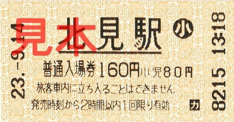 北見駅入場券(券売機券小児券、H230924)