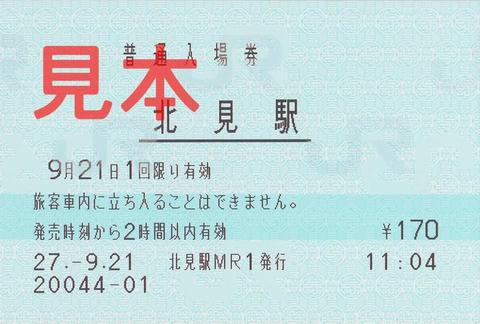 北見駅入場券(マルス券)