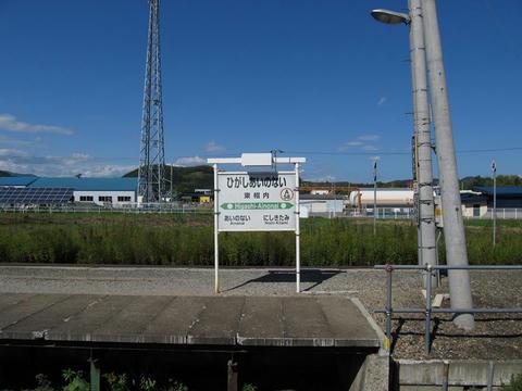 東相内駅駅名票