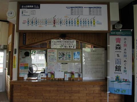 留辺蘂駅みどりの窓口