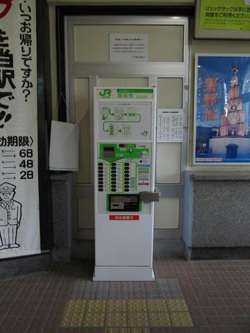 留辺蘂駅券売機