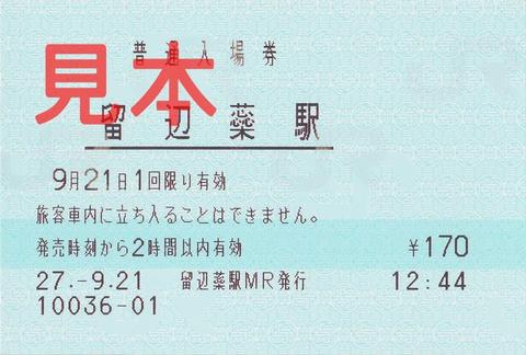留辺蘂駅入場券(マルス券)