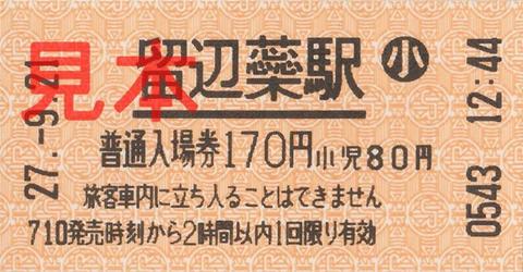 留辺蘂駅入場券(券売機券小児券)