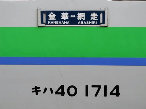 キハ40 1714のサボ・車番@金華駅