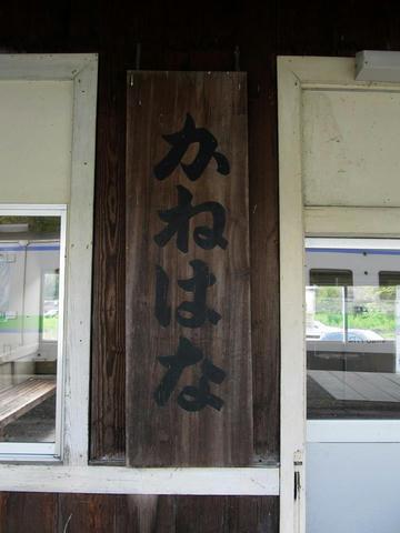 金華駅木製駅名票
