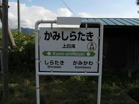 上白滝駅駅名票