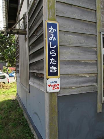 上白滝駅縦型駅名票