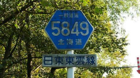管理番号道道標識@道道849号日東東雲線