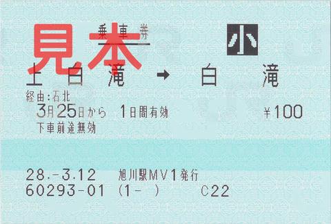 上白滝駅→白滝駅片道乗車券(指定席券売機小児券)